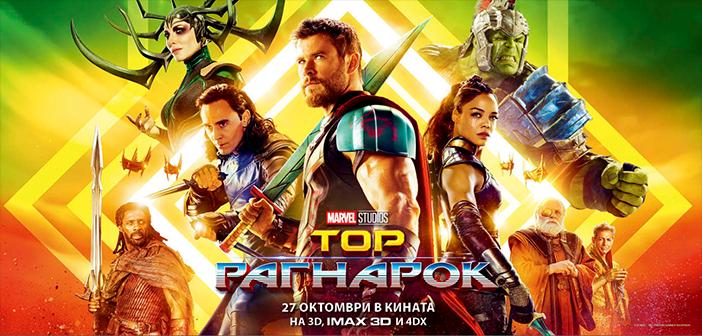 Ver Thor Ragnarok (2017) HD Latino