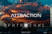 Ver Attraction: La Guerra a comenzado (2017) HD Latino