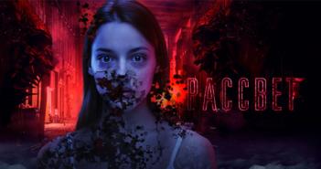 Ver Pesadilla al Amanecer (2019) HD 720p y 1080p Latino Online